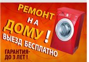 Ремонт стиральных машин на дому с гарантией